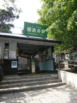極楽寺駅.jpg